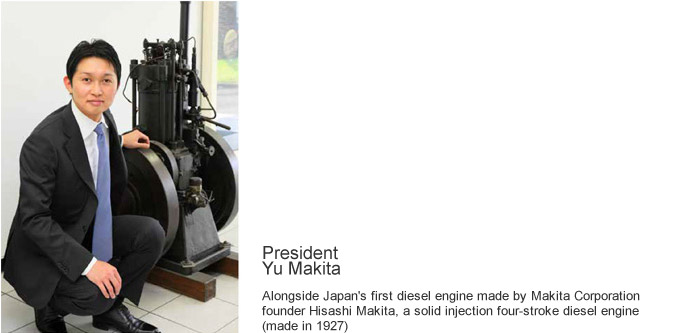 President Yu Makita Alongside Japan's first diesel engine made by Makita Corporation founder Hisashi Makita, a solid injection four-stroke diesel engine (made in 1927)