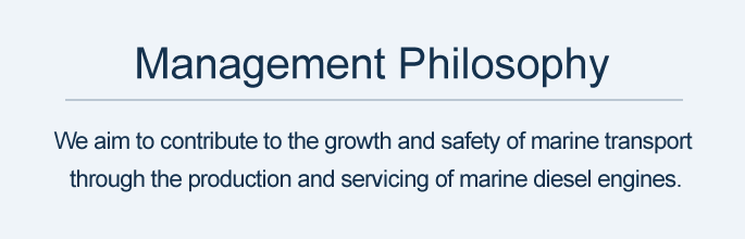 Management Philosophy We aim to contribute to the growth and safety of marine transport through the production and servicing of marine diesel engines.