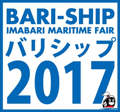 BARI-SHIP-IMABARL MARITIME FAIR バリアシップ2017